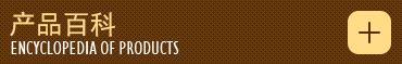 卡特尔产品百科