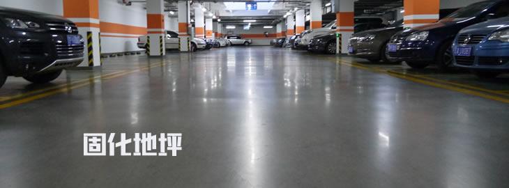 耐磨固化地坪系列