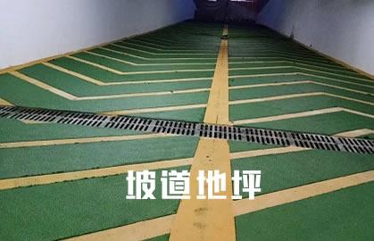 坡道地坪系列